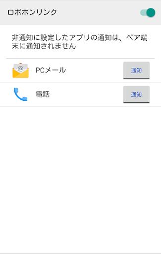 RoBoHoN Link 3.2.0 Windows u7528 3