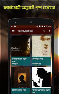 বাংলা ছোটগল্প - náhled