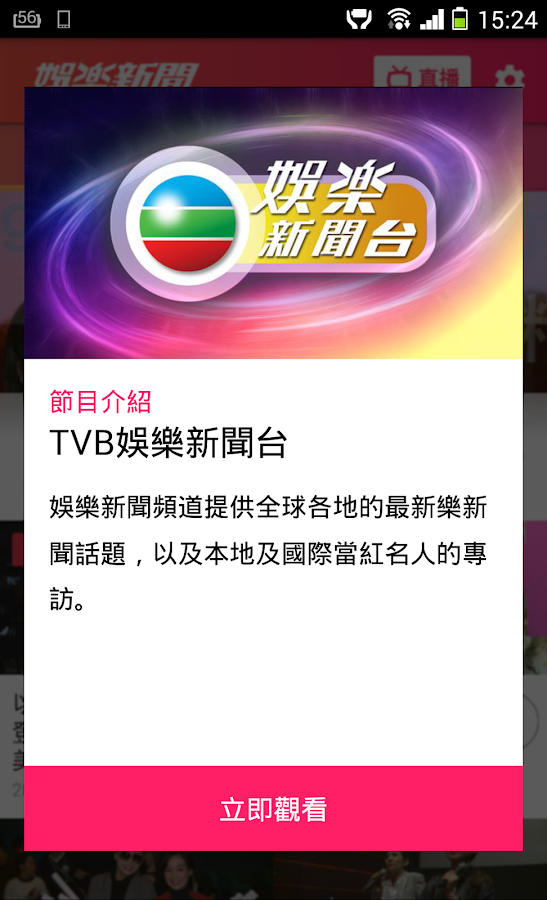 TVB ENEWS- screenshot