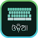 Odia Keyboard apk