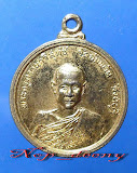 เหรียญพัฒนารุ่นแรก หลวงพ่อจรัญ วัดอัมพวัน บล็อคนิยม กะหลั่ยทองกรรมการ