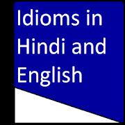 Idioms in Hindi and English