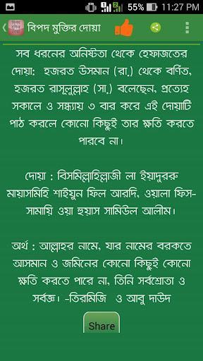 বিপদ মুক্তির দোয়া bangla doa