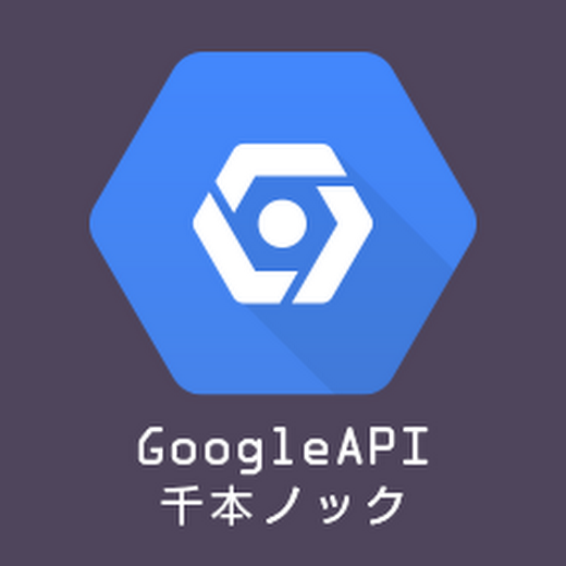 [GoogleAPI千本ノック] Google Cloud Deployment Managerを試してみた