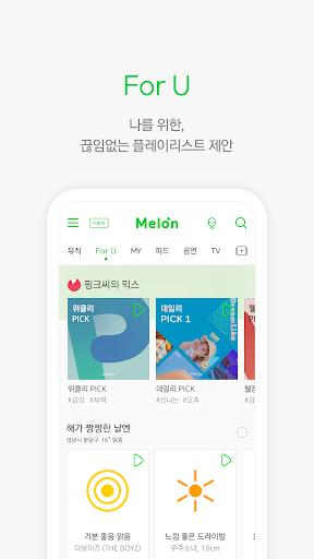 멜론 screenshot 4
