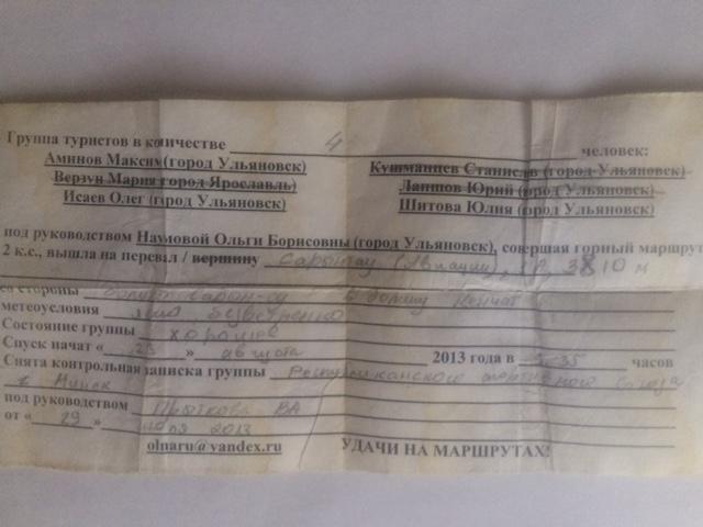 Записка Сарынтау 1.JPG