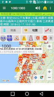 台灣警廣即時路況+電台+超速照相+查油價+找加油站+高速公路即時路況  螢幕截圖 2