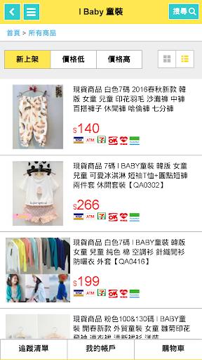 免費下載購物APP|I BABY童裝 app開箱文|APP開箱王