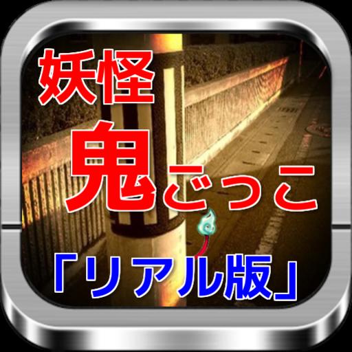 妖怪鬼ごっこ「リアル版」for 妖怪ウォッチ 娛樂 App LOGO-硬是要APP