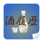 酒履歴 icon