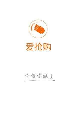 【免費購物App】爱抢购-APP點子