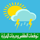 Weather Forecast Updated icon