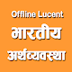 Download Lucent Indian Economy in Hindi Offline Book For PC Windows and Mac