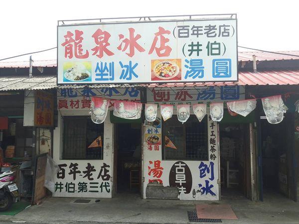 麻豆龍泉冰店百年老店,美味透心涼