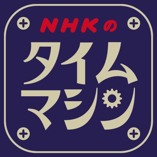 NHK Time Machine