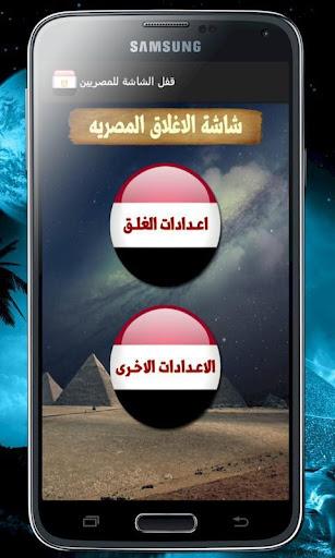 قفل الشاشة للمصريين