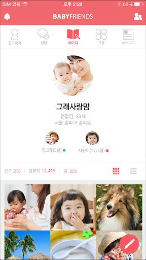 玩免費遊戲APP|下載베이비프렌즈 - 우리동네 엄마들의 육아 이야기 app不用錢|硬是要APP