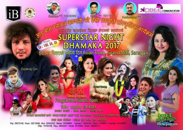 कतारमा 'सुपर स्टार नाइट धामाका २०१७ ' हुदै