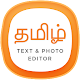 Download Tamil Photo Editor - Text On Photos for PC