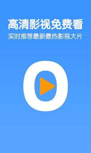 免費熱門影視-電影電視萬能追劇播放器