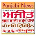Punjabi NewsPaper - Web & E-Paper icon