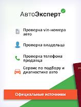 Авто Эксперт - vin проверка - screenshot thumbnail 13