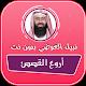 اروع القصص نبيل العوضي بدون نت Download for PC Windows 10/8/7