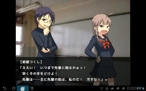 演劇少女は古都鎌倉を雪で潰す【無料ノベルゲーム】 screenshot 17