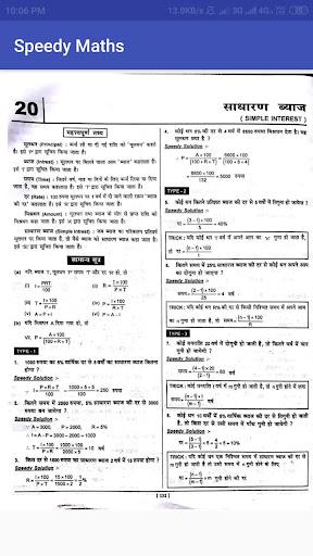 Speedy Railway Maths (Math Tricks) in Hindi screenshot 6