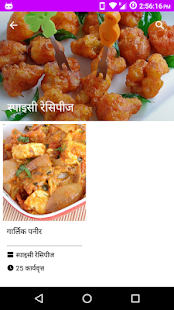 Sweet and Spicy Recipes Hindi - náhled