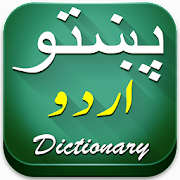 Pashto to Urdu Dictionary