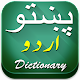 Pashto to Urdu Dictionary for PC-Windows 7,8,10 and Mac