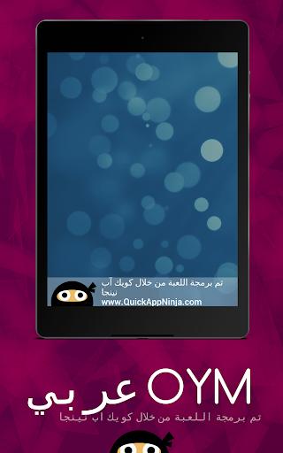 OYM عربي screenshot 12
