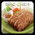 وصفات المطبخ العراقي icon