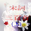宋詞三百首(上)(SongCiSanBaiShou) icon