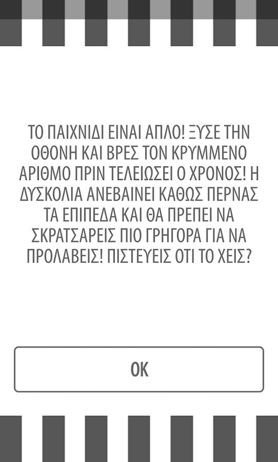 Σκρατσάκιας! - screenshot