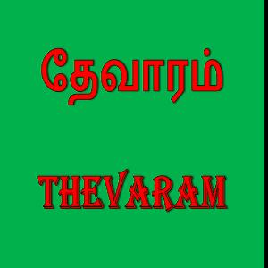 prathizxi • Blog Archive • Thiruvasagam meaning in tamil pdf