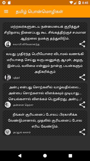 Tamil Thalaivargal Quotes 1.1.13 screenshots 2