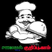 Tamil Samayal kurippu