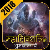 Tải 2018 Maha Shivratri Wallpapers & Shayari APK