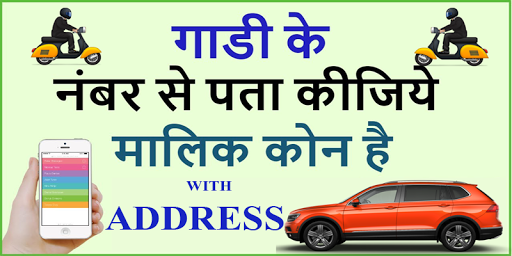 Rto vehicle information app with address for PC