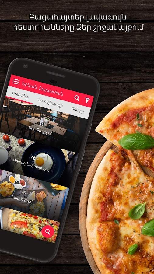 Dinebook - Restaurant Reservations: Yerevan- screenshot