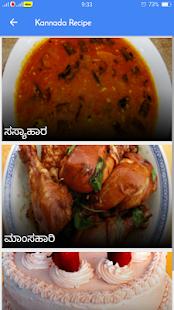 Kannada Recipe - ಕನ್ನಡ ರೆಸಿಪಿ - náhled