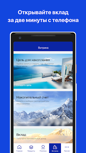 VTB-Online 14.52.0.2 screenshots 7