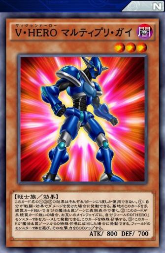 V・HEROマルティプリ・ガイ