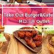 TAKE OUT美式餐廳