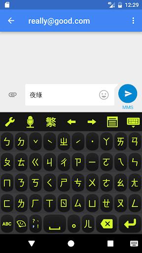 Chaozhuyin 3.3.8 Screenshots 5