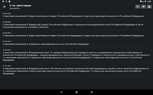Закон о регистрации недвижимости РФ ред.25.12.2018 for PC-Windows 7,8,10 and Mac apk screenshot 12