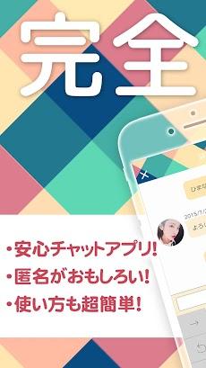 アプリ 人気 チャット