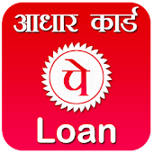 Aadhar Card Loan